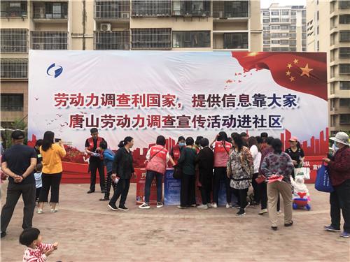 """唐山市尚禾社区开展""""劳动力调查利国家 提供信息靠大家""""主题活动"""